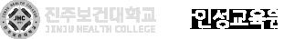 진주보건대학교 교수학습지원센터